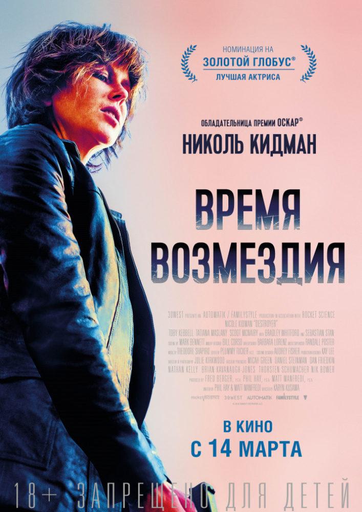 Время возмездия фильм 2018