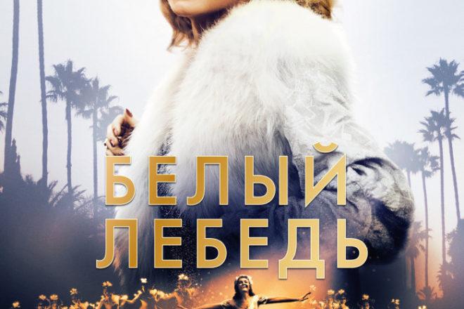 Белый лебедь фильм