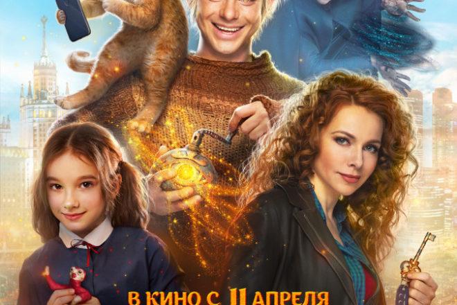 Домовой фильм 2019