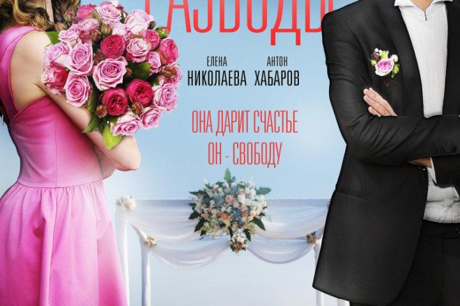 Свадьбы и разводы сериал 2019