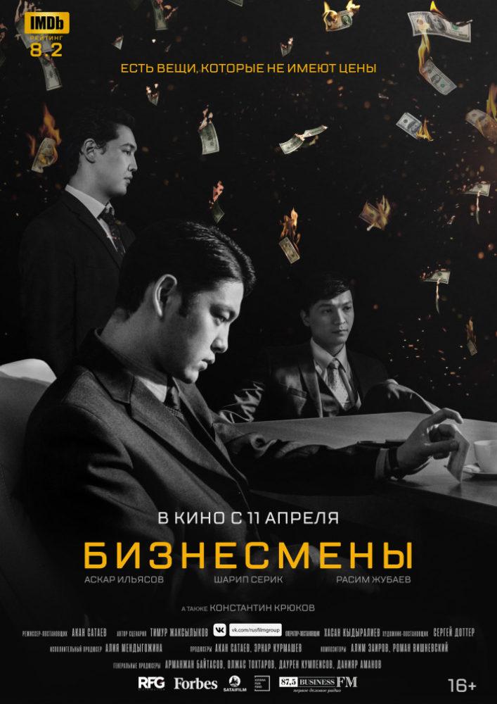 Бизнесмены фильм 2018