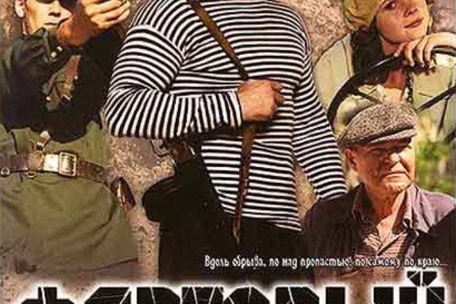 Фартовый фильм 2006