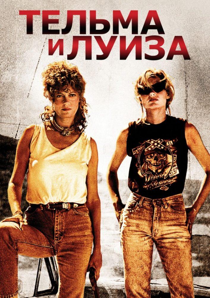 Тельма и Луиза фильм 1991