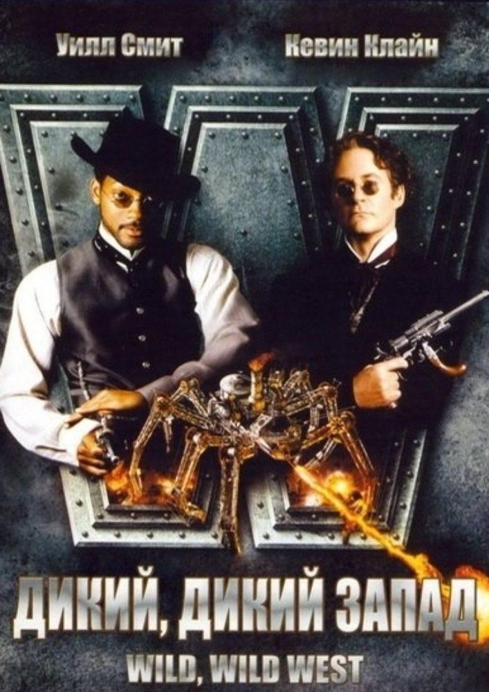Дикий, дикий Запад фильм 1999