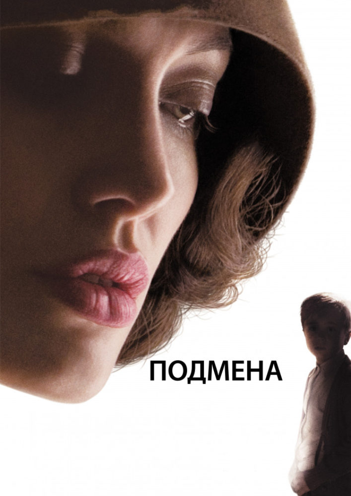 Подмена фильм 2008