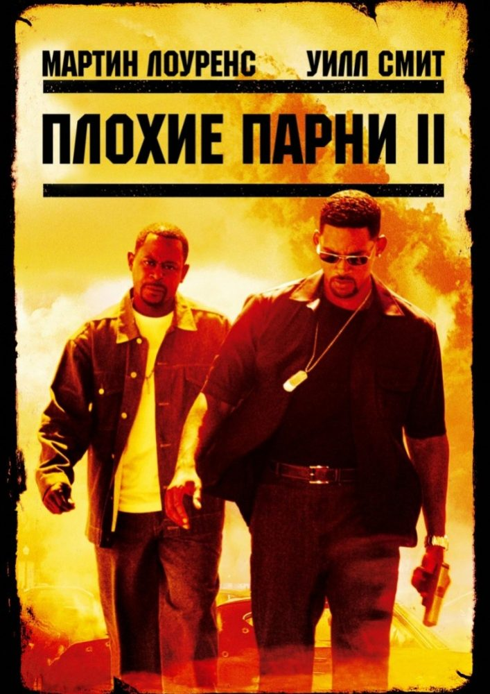 Плохие парни 2 фильм 2003