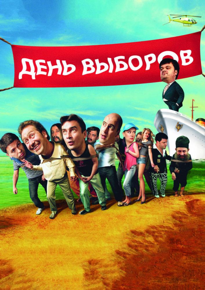 День выборов фильм 2007