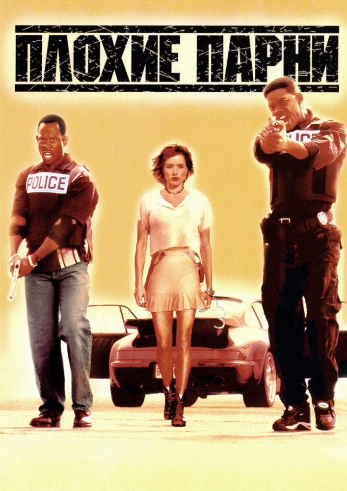 Плохие парни фильм 1995