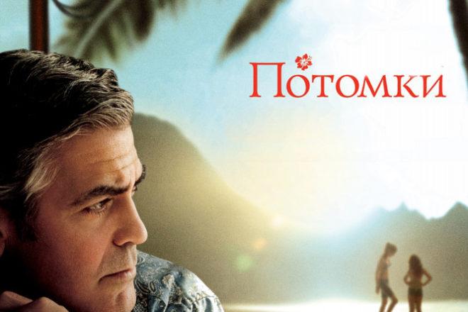 Потомки фильм 2011