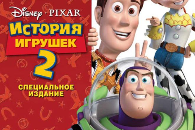 История игрушек 2 мультфильм 1999