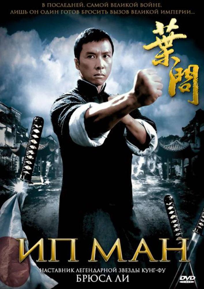 Ип Ман фильм 2008