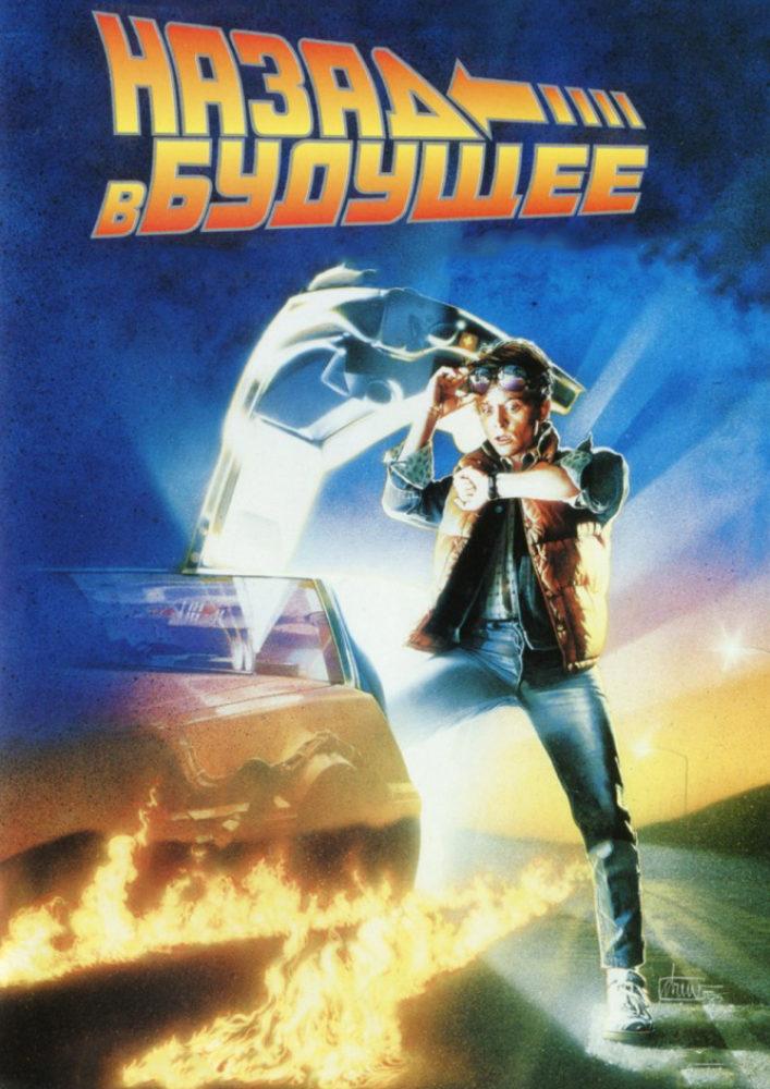 Назад в будущее фильм 1985