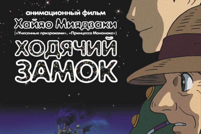 Ходячий замок мультфильм 2004