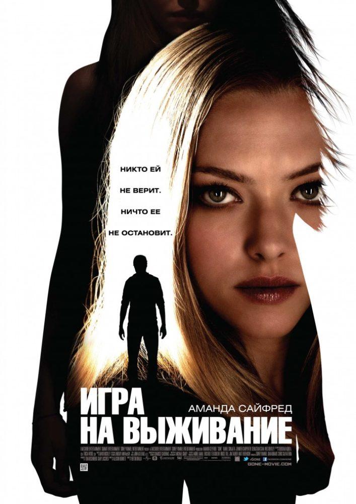 Игра на выживание фильм 2012