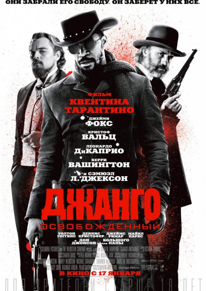 Джанго освобожденный фильм 2012