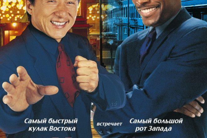 Час пик фильм 1998