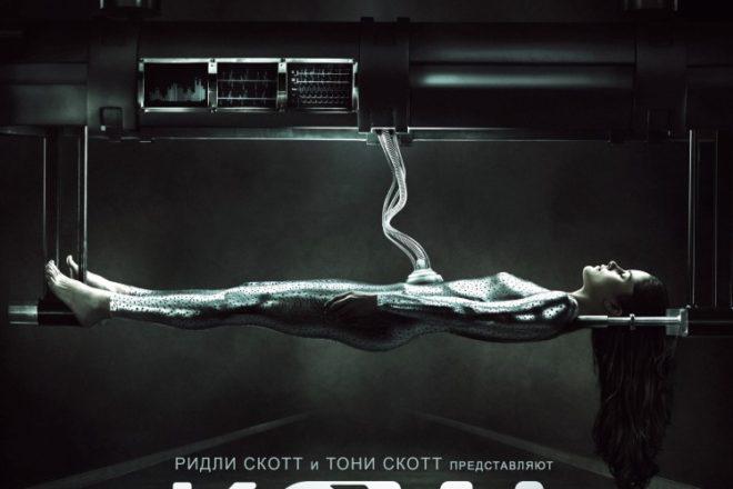 Кома сериал 2012