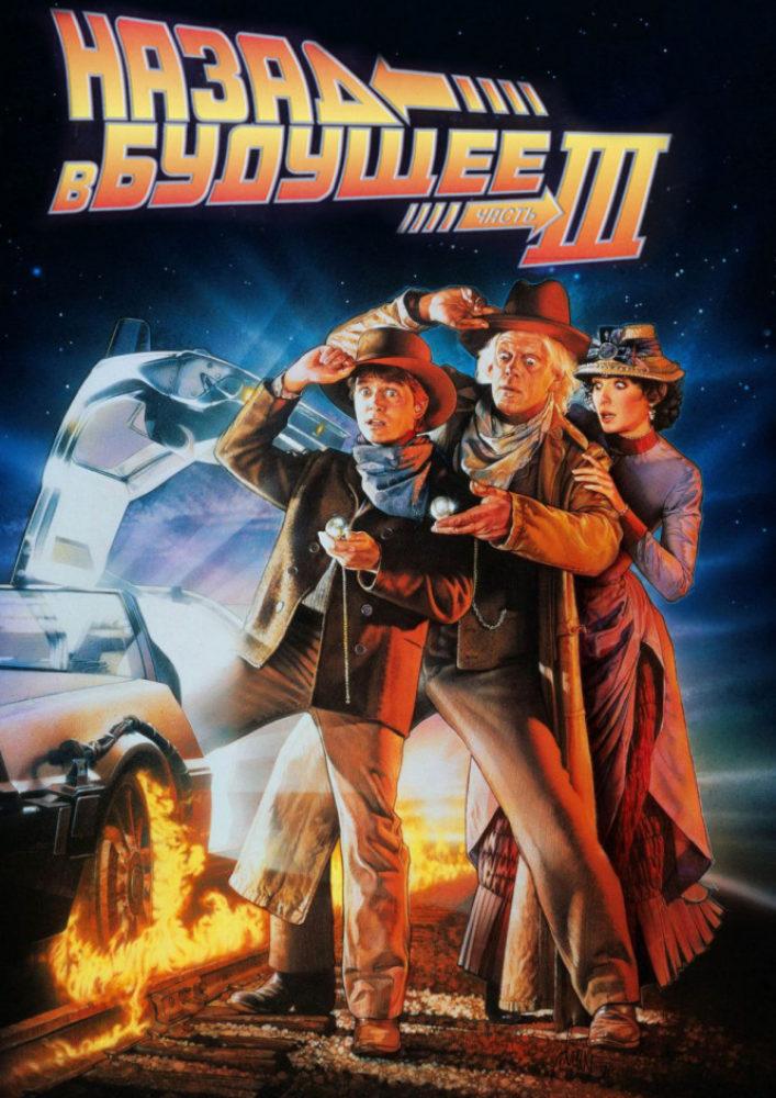 Назад в будущее 3 фильм 1990