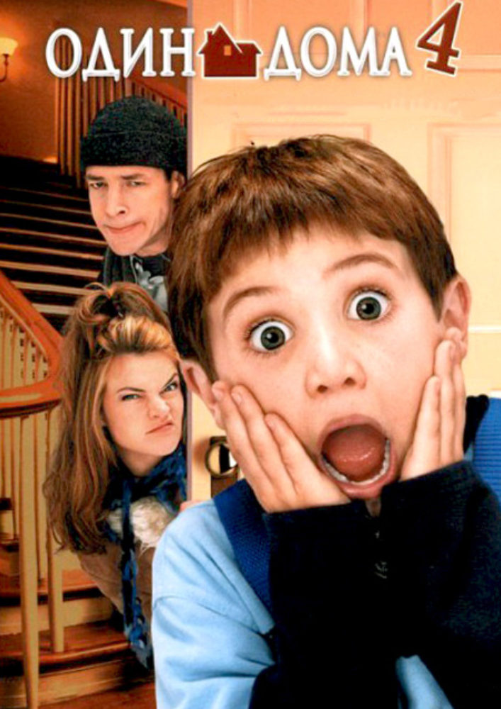 Один дома 4 фильм 2002