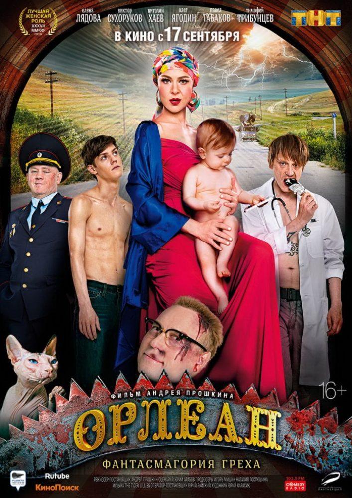 Орлеан фильм 2015