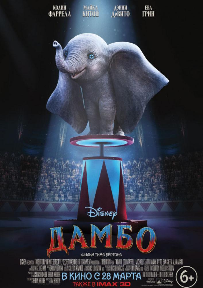 Дамбо фильм 2019