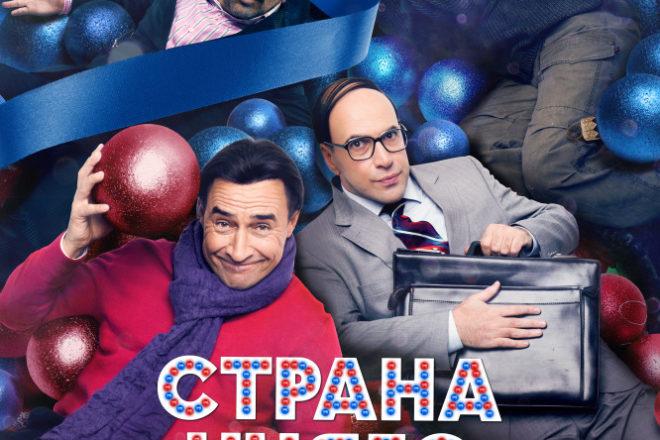 Страна чудес фильм 2015