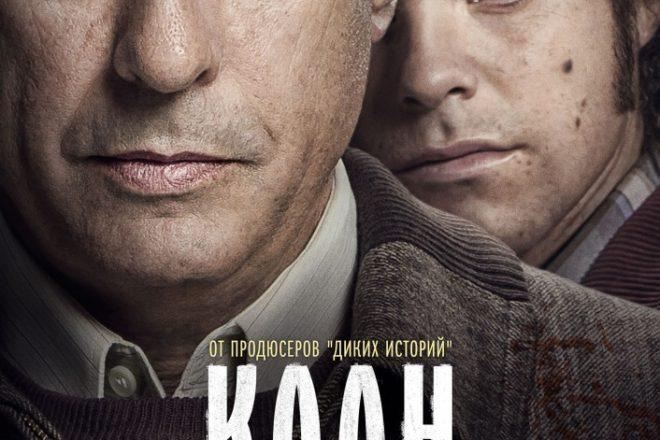 Клан фильм 2015