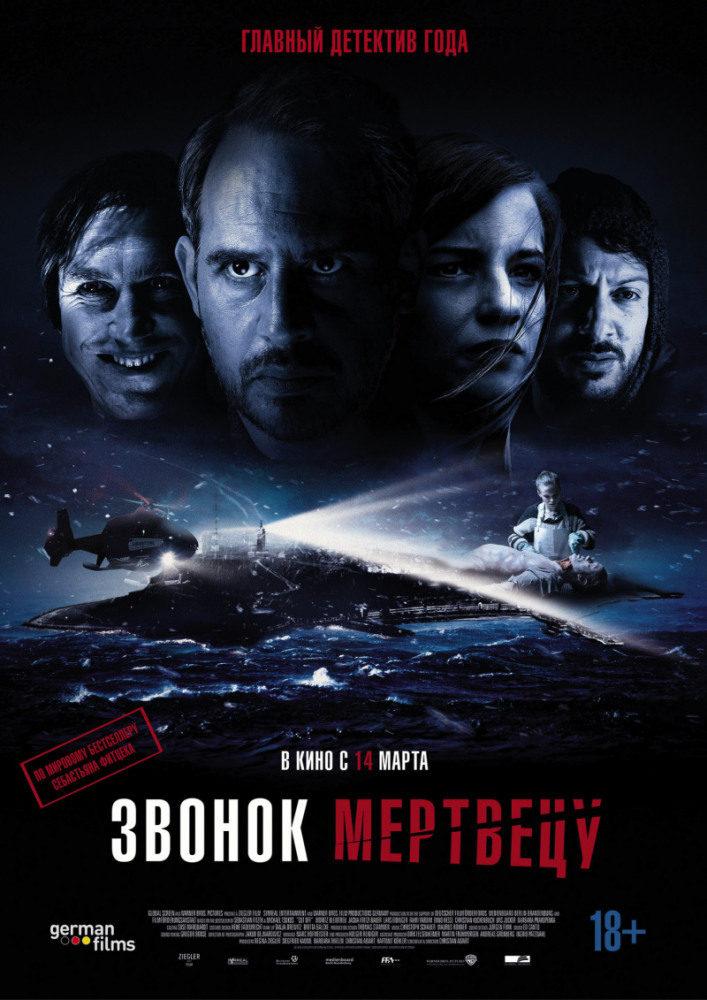 Звонок мертвецу фильм 2018