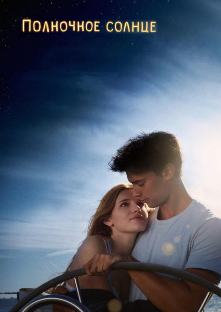 Полночное солнце фильм 2018