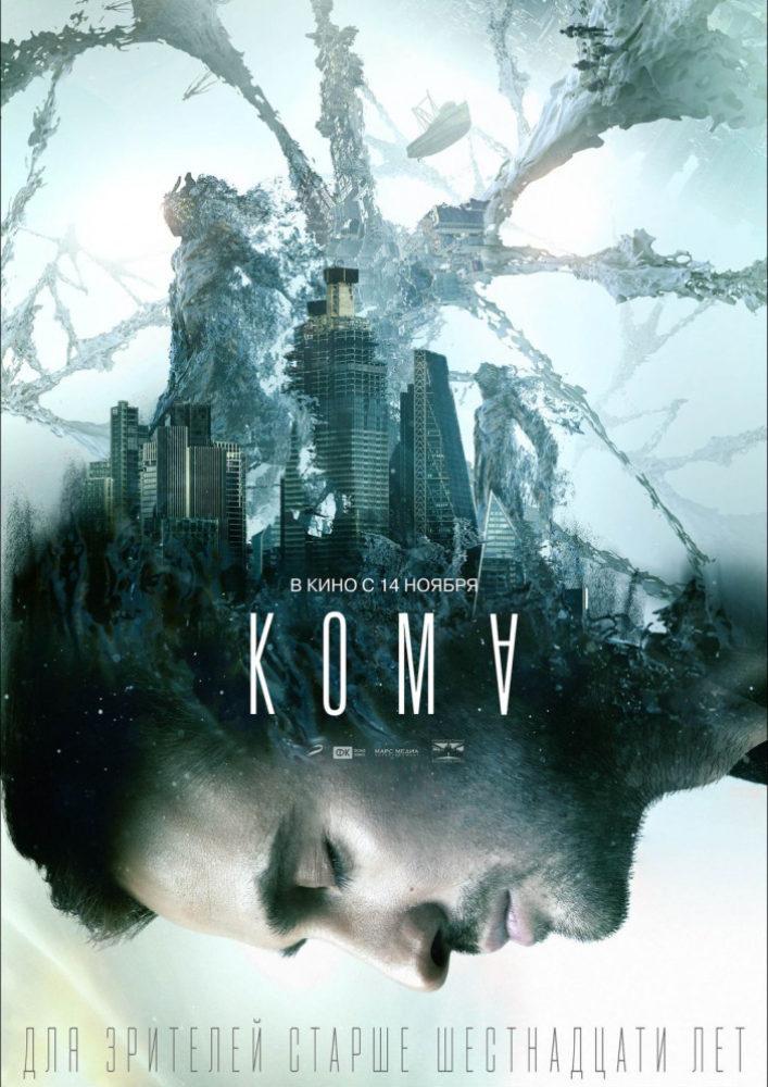 Кома фильм 2019