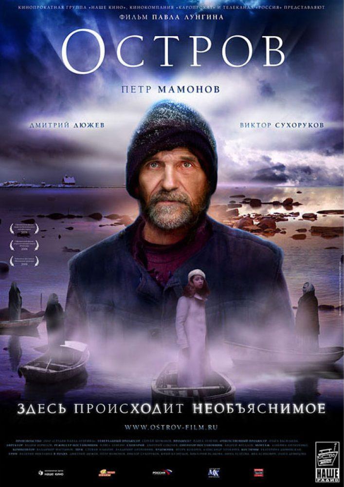 Остров (фильм Павла Лунгина)