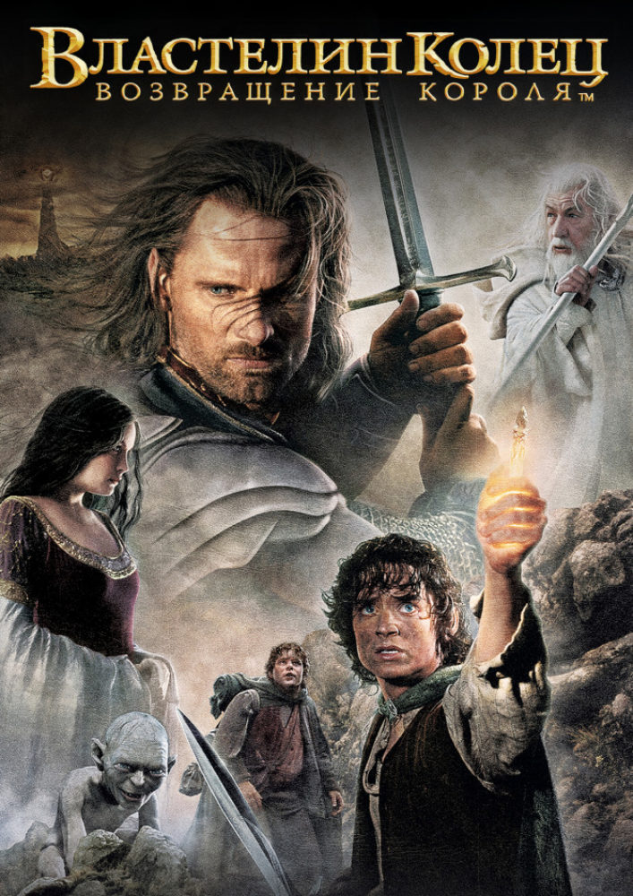 Властелин колец (Возвращение Короля) 2003