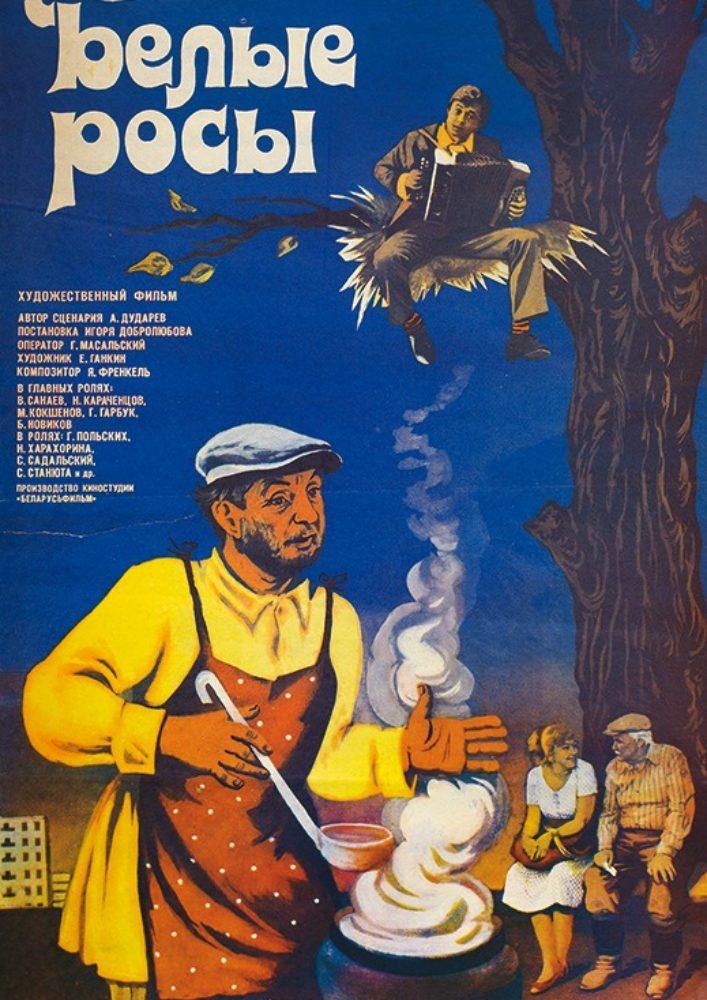 Белые росы фильм 1984