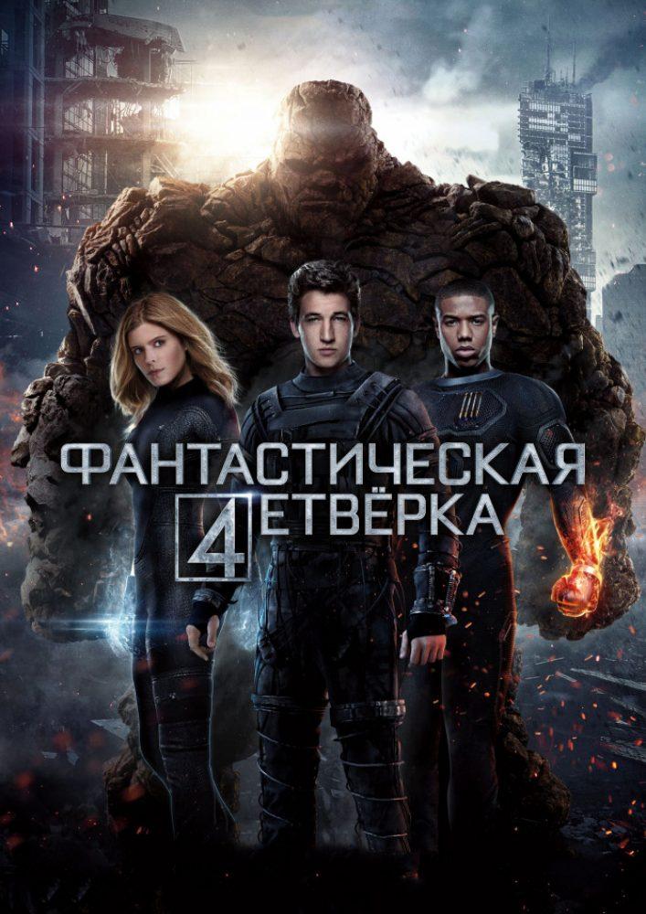 Фантастическая четверка — фильм 2015