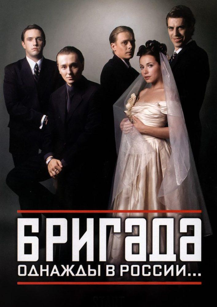 Бригада сериал