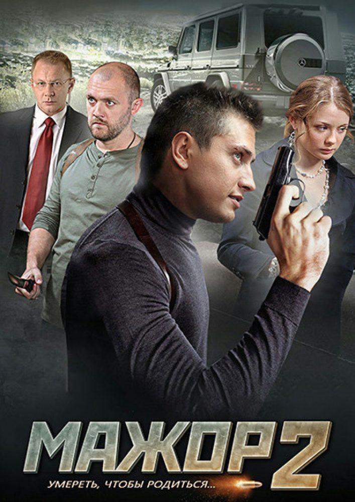 Мажор (сериал) 2 сезон