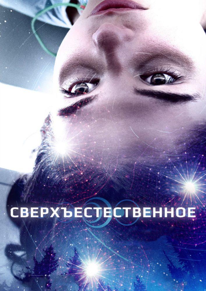 Сверхъестественное фильм 2018