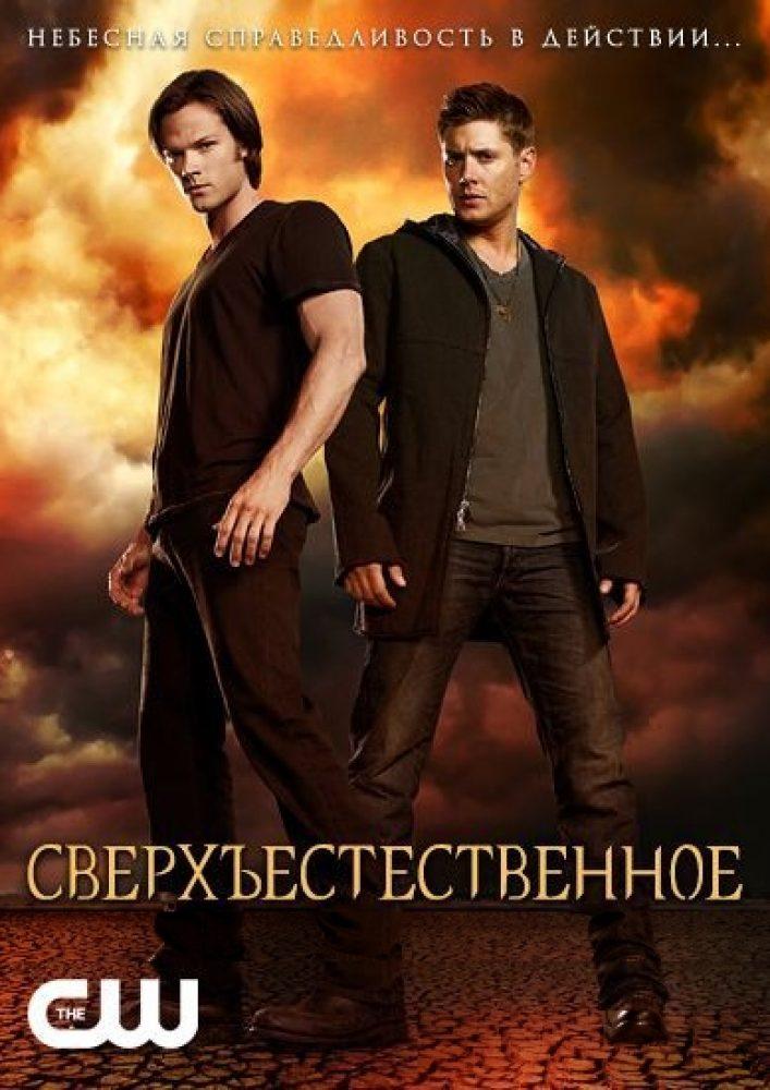 Сверхъестественное все сезоны (сериал 2005)