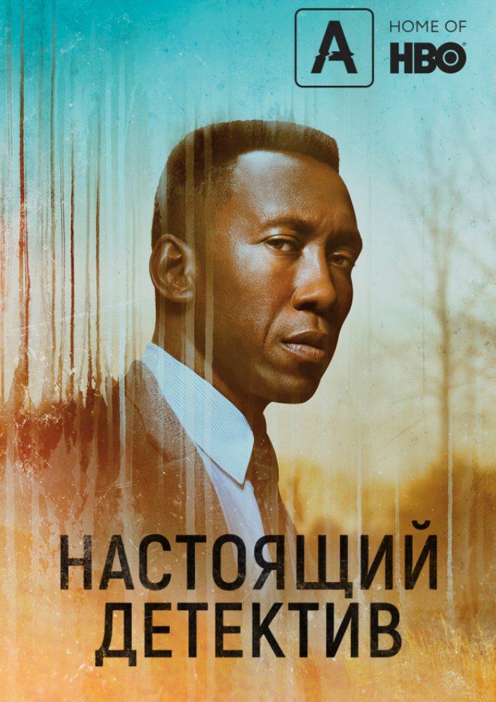 Настоящий детектив сериал 1-3 сезон