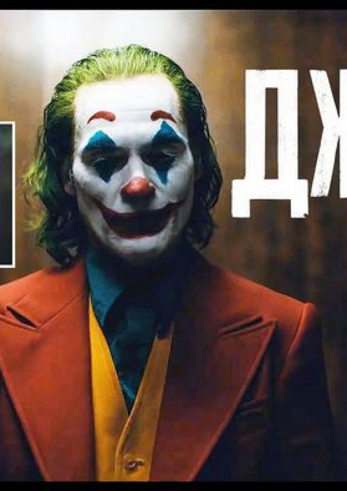 Премьера нового трейлера фильма «Джокер»