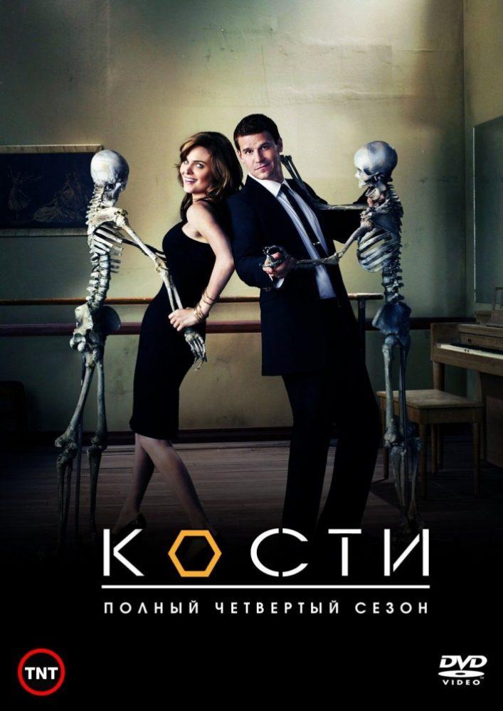 Кости 1-12 Все сезоны (сериал 2005)