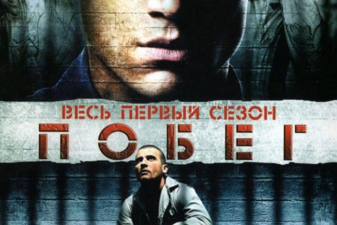 Побег 1-6 Все сезоны (сериал 2005)