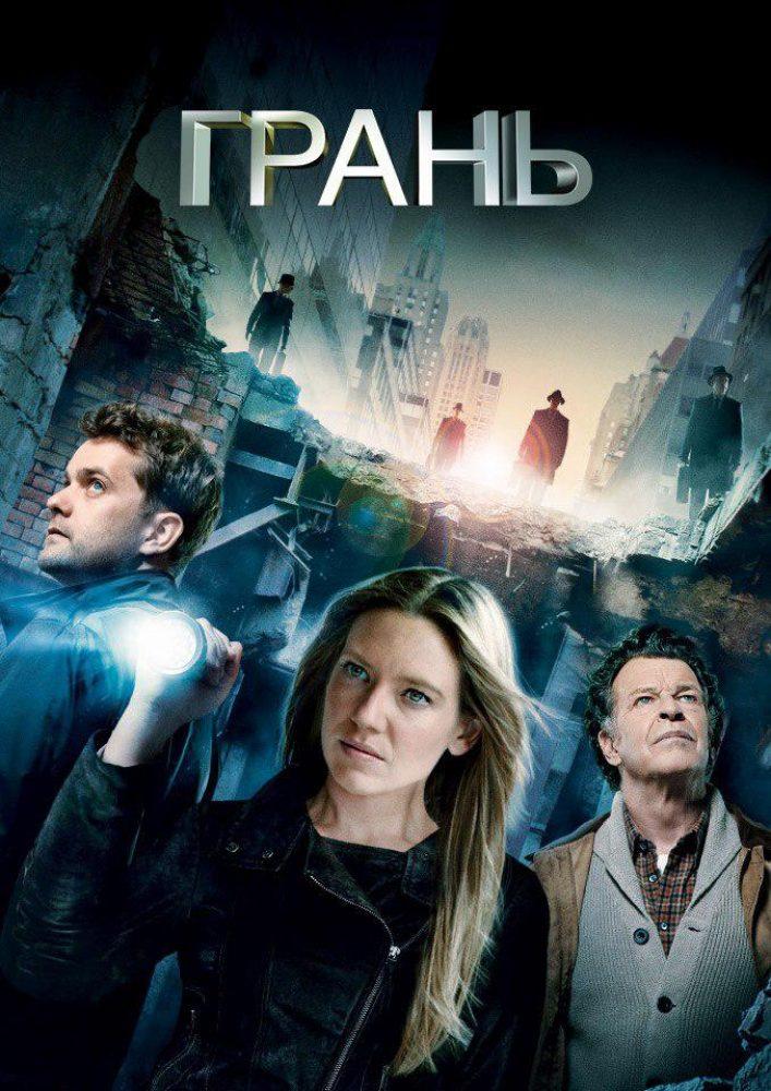 Грань 1-5 все сезоны (сериал 2008)