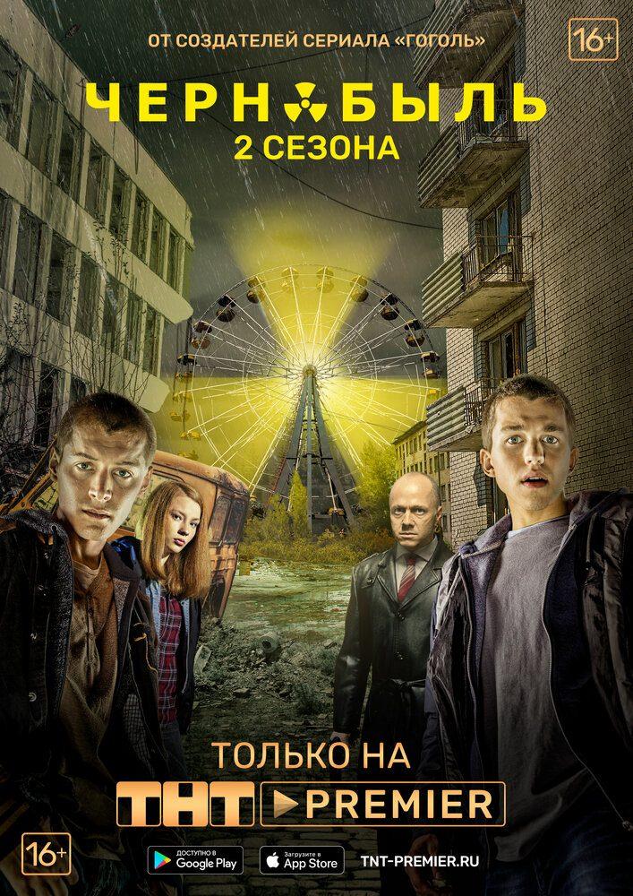 Чернобыль — зона отчуждения 2 сезон