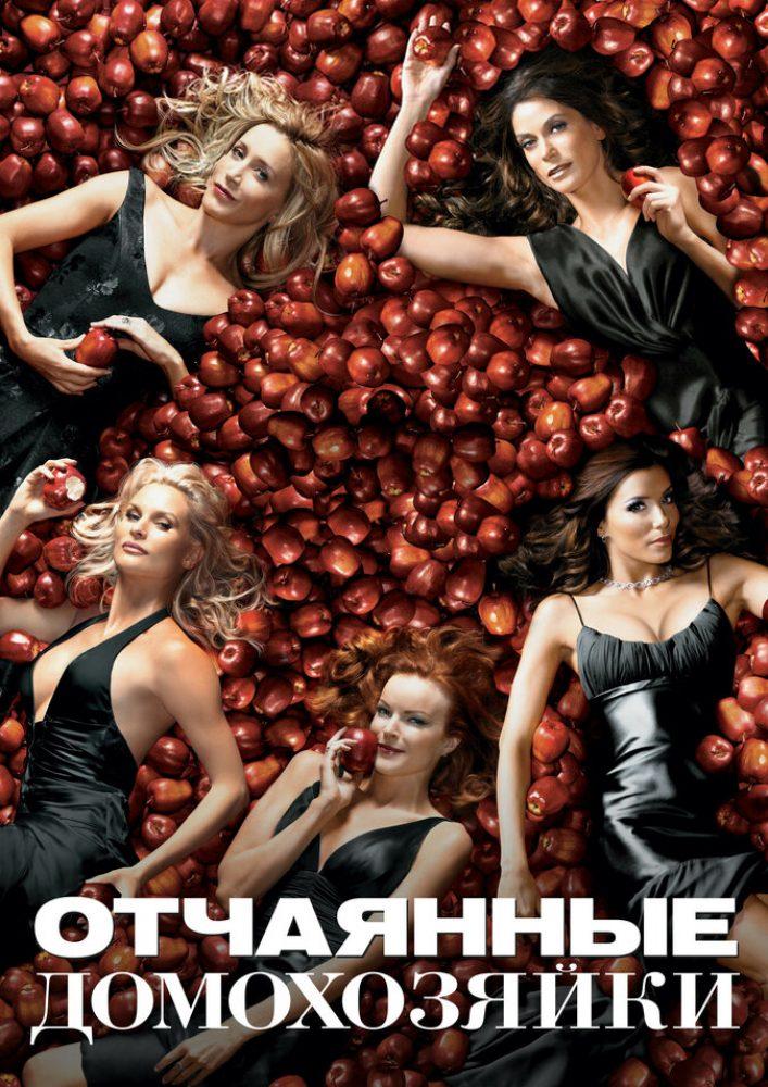 Отчаянные домохозяйки 1-8 все сезоны (сериал 2004)