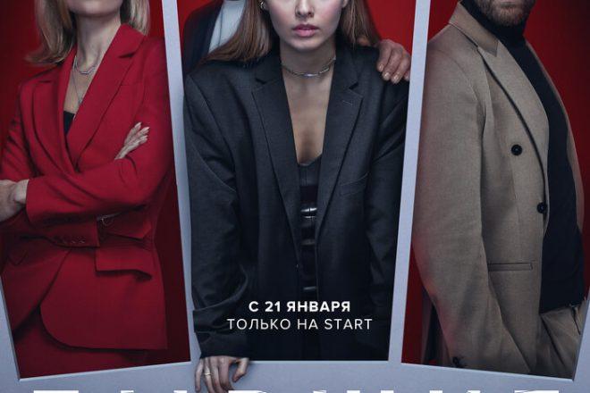 Бывшие (сериал 2016 – 2021)