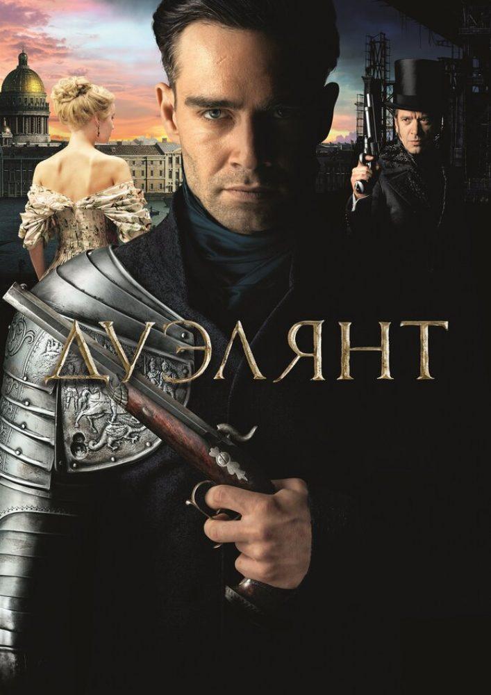 Дуэлянт фильм 2016
