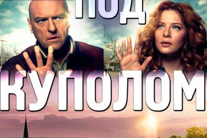 Под куполом сериал 1, 2, 3, все сезоны